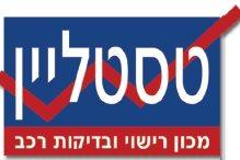 טסט ליין - מכון רישוי לרכב בירושלים