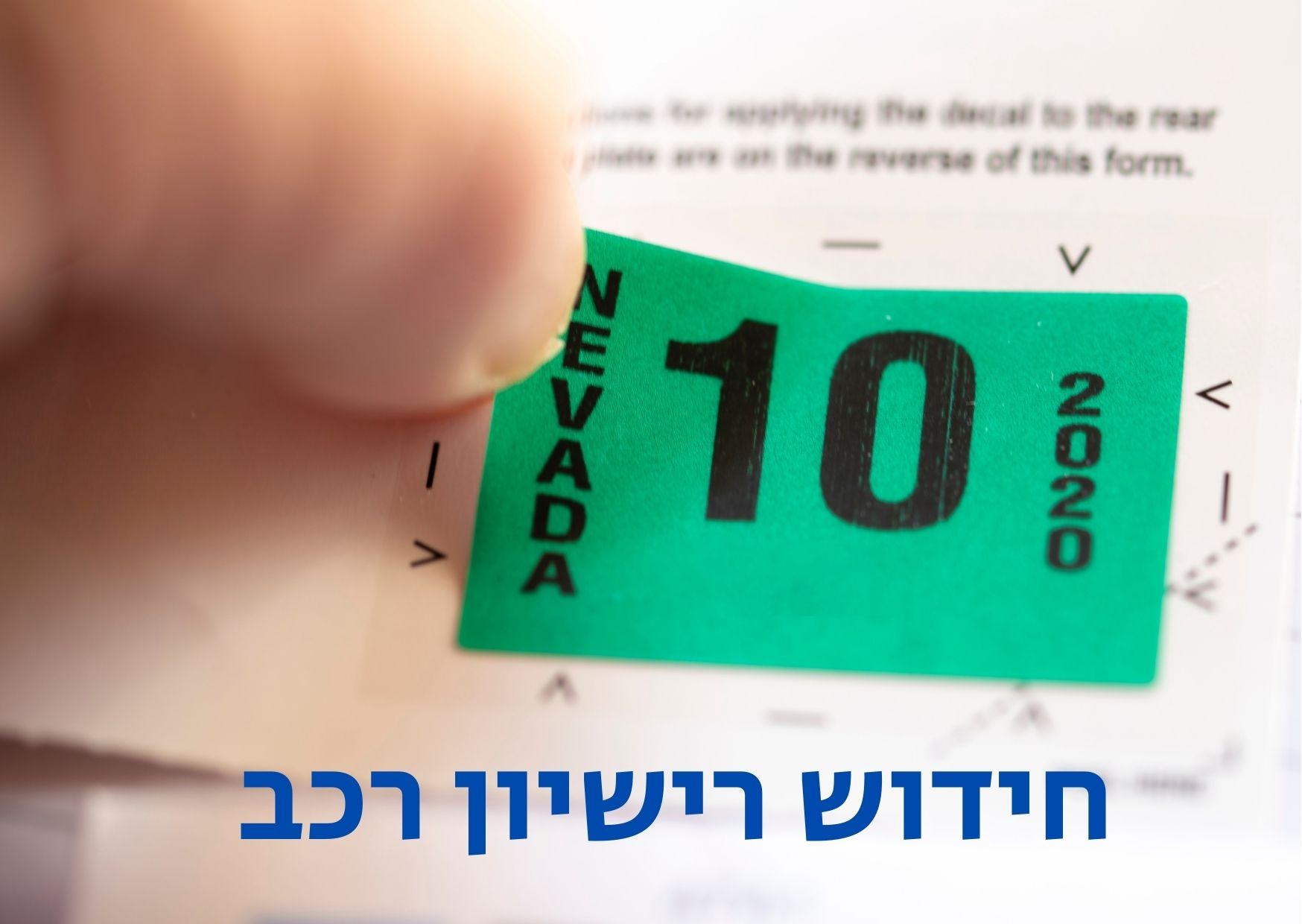 חידוש רישיון רכב (2)